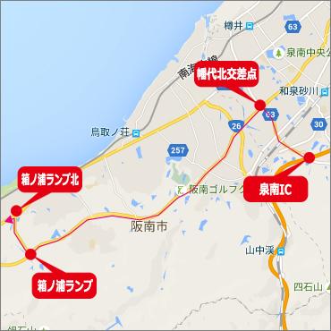 阪和道をご利用の場合
